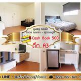 ***ให้เช่า ลุมพินี ทาวน์ ร่มเกล้า (ตึก A3 ของครบ) (ฟรี!!! Cash Back 500)