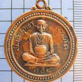 3069 เหรียญอนุสรณ์ 108 ปี หลังยันต์ดวงสมเด็จโต วัดระฆัง กทม.