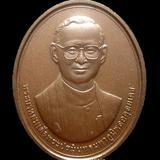 เหรียญรัชกาลที่ 9 ฉลองสิริราชสมบัติ 60 ปี จุฬาลงกรณ์มหาวิทยาลัย ปี2549