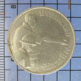 99 เหรียญกษาปณ์ที่ระลึก 1 บาท FAO โปรยข้าว ปี 2520 หายาก