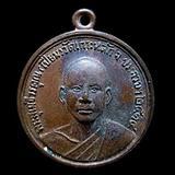 เหรียญหลวงพ่อเปี่ยม วัดเกาะหลัก ประจวบคีรีขันธ์ ปี2514