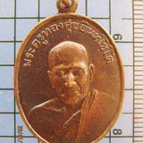 3080 เหรียญหลวงพ่อทองศุข วัดตโหนดหลวง ที่ระลึกในงานผูกพัทธสีมา วัดห้วยทรายใต้