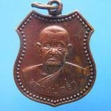 1417 เหรียญหลวงปู่คร่ำ วัดวังหว้า รุ่น 100 ปี ปี 2540 เป็นรุ