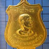 2402 เหรียญสมเด็จพระสังฆราช (ปุ่น) ชาวสุพรรณสมโภชน์พระสังฆรา