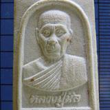 3155 พระผงรูปเหมือนรุ่นแรก หลวงปู่นิล อิสสริโก วัดครบุรี อ.ค