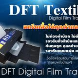 DFT Textile Digital Film Transfer