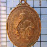 2007 เหรียญหลวงพ่อคูณ วัดบ้านไร่ รุ่นที่ระลึกวางศิลาฤกษ์ หลั