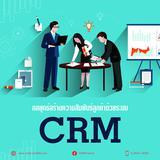 SoftPRO CRM ซอฟต์แวร์บริหารจัดการด้านลูกค้า
