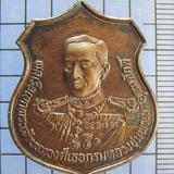 3529 เหรียญกรมหลวงชุมพรฯ รุ่นพิทักษ์ชายแดน ปี 2538 ตอกโค๊ด ส