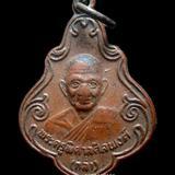 เหรียญรุ่นแรกหลวงพ่อกล่ำ วัดหัวค่าย นครศรีธรรมราช ปี2532