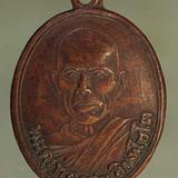 เหรียญ หลวงพ่อทองศุข รุ่นแรก เนื้อทองแดง  j97