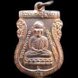เหรียญหลวงปู่ทวด หลวงพ่อทอง วัดสำเภาเชย ปัตตานี ปี2549
