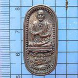 1663 เหรียญหล่อสมเด็จพุฒาจารย์โต พรหมรังสี หลังสมเด็จพระพุทธ