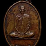 เหรียญหลวงพ่อเดิม วัดหนองโพ ย้อนยุคปี 2482