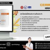 CERMINAL เซอร์มินอล (สีส้ม),ช่วยบำรุงโลหิต,มีกรดอมิโน