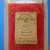 1235 สมเด็จหลวงปู่ศุข 69 พิธีโสฬสมังคลาจารย์ วัดสะพาน หลวงปู