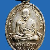 เหรียญรุ่น 2 หลวงปู่ทวด วัดช้างให้ บล็อคสายฝน เนื้อัลปาก้า