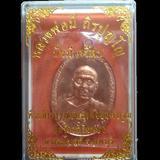 เหรียญรุ่นแรกหลวงพ่อมี วัดวิเวกวังทอง ลพบุรี ปี2557