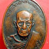 เหรียญหลวงพ่อสงฆ์ วัดเจ้าฟ้าศาลาลอย ปี 18