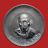 เหรียญกลมใหญ่ หลวงปู่ทิม วัดระหารไร่ ปี 2517 หน้ามีจาร หลังตอกโค๊ต ศาลา สวยๆ