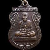 เหรียญหลวงปู่ทวด วัดช้างให้ ปัตตานี ปี2541