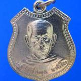 1002 เหรียญฉลองอายุครบ 74 ปี หลวงพ่อพุธ ฐานิโย วัดป่าสาลวัน