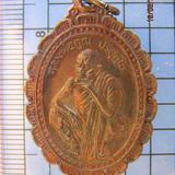 2006 เหรียญหลวงพ่อคูณ รุ่น กูช่วยมึง ปี 2537 ออกที่วัดบ้านไร