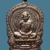 เหรียญนั่งพานหลวงปู่ทิม วัดละหารไร่ จ.ระยอง เนื้อนวะ ปี 2518
