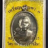 เหรียญหลวงพ่อคูณ เจริญพร 2 ปี 2557 เนื้ออัลปาก้า โค้ด ๑๑๗๒ เนื้ออัลปาก้า