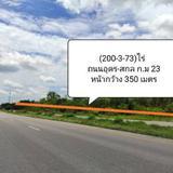 ขาย  ที่ดิน ที่ดินติดถนน อุดร-สกล หน้ากว้างตอดถนน 350 เมตร 200 ไร่ 200ไร่ 3งาน 73ตรว