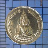 4737 เหรียญพระพุทธชินราช วัดพระศรีรัตนมหาธาตุ ปี 2534 หลัง ภ