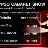โปรดีดี..บัตรชมการแสดง คาลิปโซ่ คาบาเร่ต์ (Calypso Cabaret)