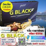 โปรโมชั่นพิเศษเดือนนี้ !!! G BLACK (จี แบล็ค) ยาโสมผสมกระชายดำ 1กล่อง  ลดพิเศษเพียง 650฿ โอนเงิน...ส่งฟรีถึงบ้าน!!