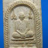 1420 สมเด็จ หลวงพ่อแพ วัดพิกุลทอง สิงห์บุรี แพ 1 รัตน