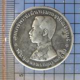 5026 เหรียญเนื้อเงิน ร.5 บาทหนึ่ง หลังตราแผ่นดิน ไม่มีรศ. ปี