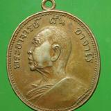เหรียญ อาจารย์ฝั้น อาจาโร เนื้ออัลปาก้า