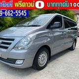 🌈ปี2017 Hyundai H-1 2.5 Touring ดีเซล