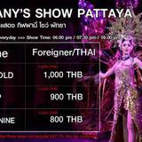 Hot!!บัตรชมการแสดงโชว์ ทิฟฟานี่ โชว์ (Tiffany Show)