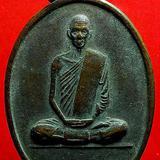 เหรียญหลวงพ่อเดิม วัดหนองโพธิ์ เนื้อทองแดง ปี 2482