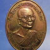 เหรียญพระพุทธวจนวราภรณ์(จันทร์ อุสโล)