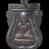 เหรียญหลวงปู่ทวด พ่อท่านรักษ์ วัดควนเจดีย์ สงขลา
