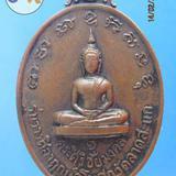 1130 เหรียญพระศรีชัยมงคล หลังสมเด็จพระมหาวีรวงค์