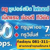 จบางแสน0813116805ติดทรูไวไฟทรูวิชั่นส์ชลบุรีระยองจันทบุรี