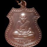 เหรียญหลวงปู่ทวด วัดพุทธาธิวาส เบตง ยะลา