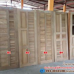 ประตูไม้สักกระจกนิรภัย , ประตูไม้สักบานคู่ ร้านวรกานต์ค้าไม้ door-woodhome.com รูปเล็กที่ 6