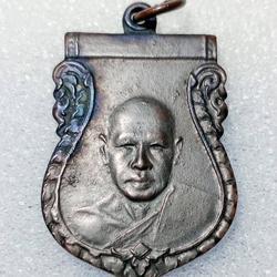 เหรียญเสมาหลวงพ่อเงิน วัดดอนยายหอม จังหวัดนครปฐฒ รุ่น 4 อายุครบ 6 รอบ ปี 2505