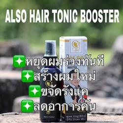 Also Hair Tonic Booster รูปเล็กที่ 2
