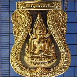 3971 เหรียญพระพุทธชินราช รุ่นสมปราถนา ปี 2558 เมืองพล จ.ขอนแ