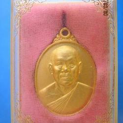 1231 เหรียญสมเด็จพุฒาจารย์เกียว วัดสระเกศ ปี 2543  รูปเล็กที่ 1