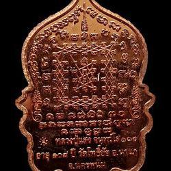 เหรียญท้าวเวสสุวรรณ รุ่นแรก ขุมทรัพย์พันล้าน หลวงปู่แสง จันทวังโส วัดโพธิ์ชัย นครพนม ปี๖๒ รูปเล็กที่ 2